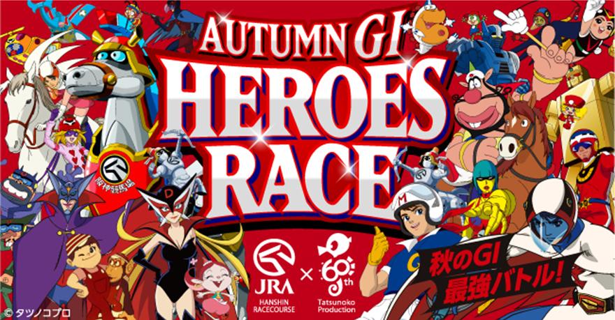 秋のG1バトルは数々の名作アニメとコラボ