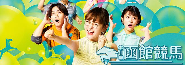 函館競馬場イベント情報