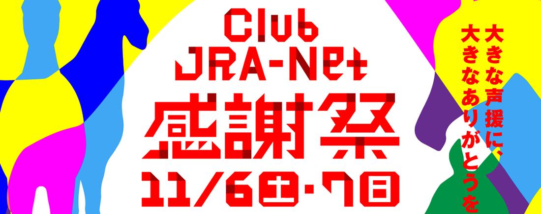 ClubJRA-Net感謝祭