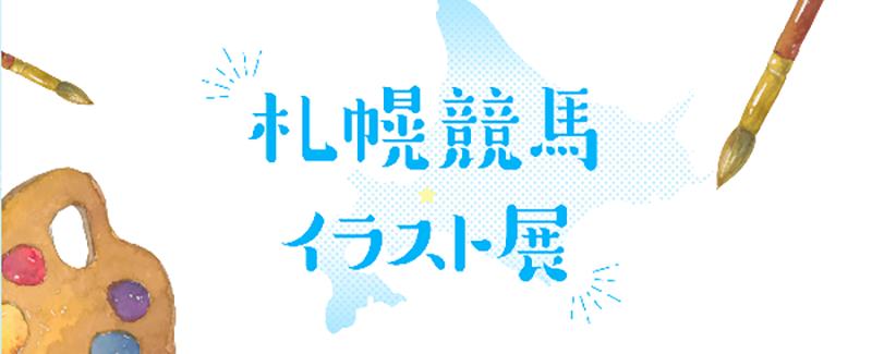 札幌競馬イラスト展