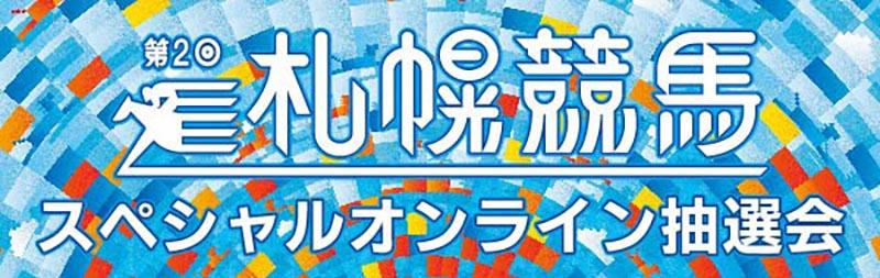 札幌競馬スペシャルオンライン抽選会