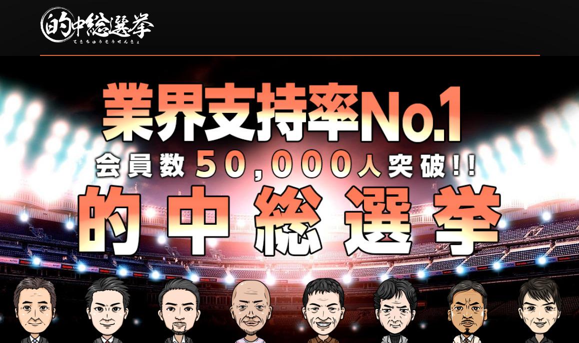 的中総選挙